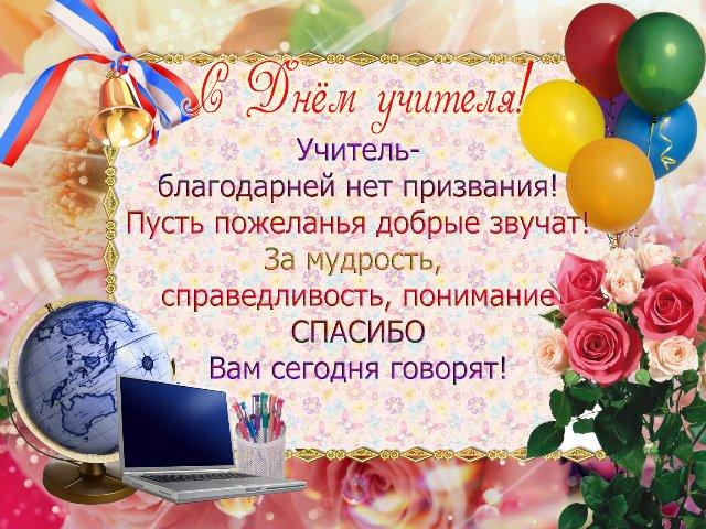 http://shashki.org/uploads/2012/den_uchitelya.jpg