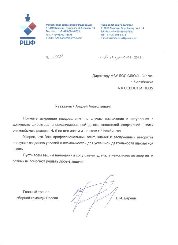 Поздравление о назначении на должность начальника