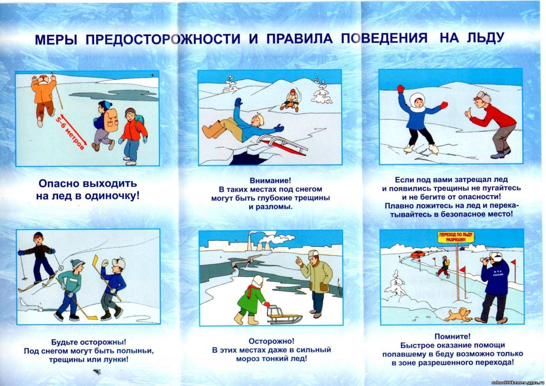Картинки по запросу осторожно  лед